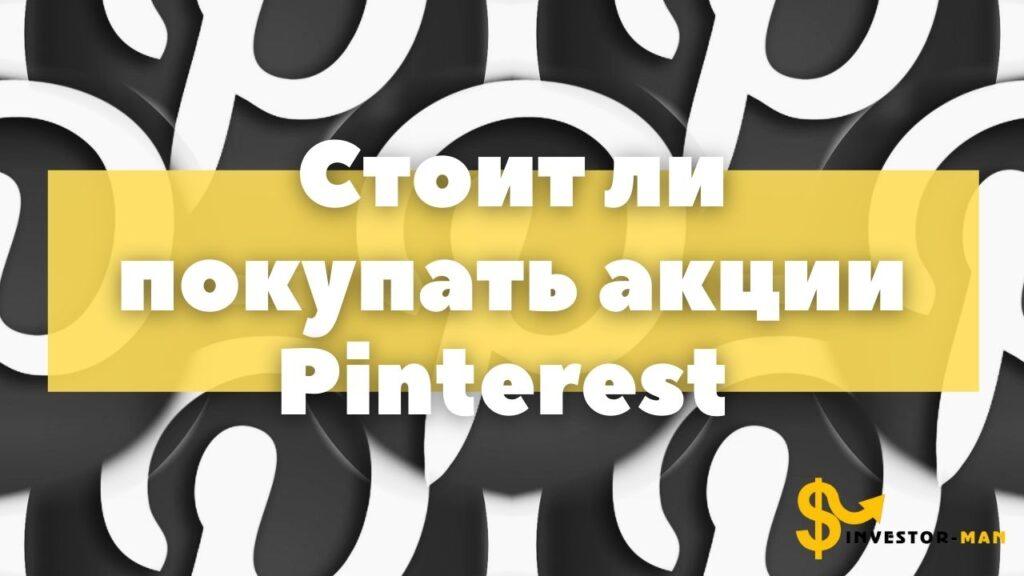 Покупать ли акции Pinterest