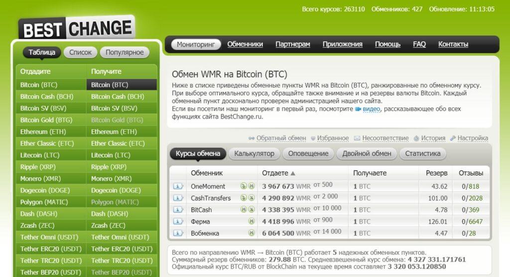 Интерфейс сайта BestChange
